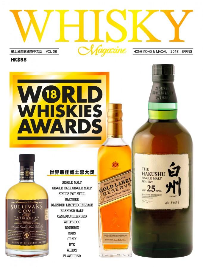 Whisky Magazine HK & Macau